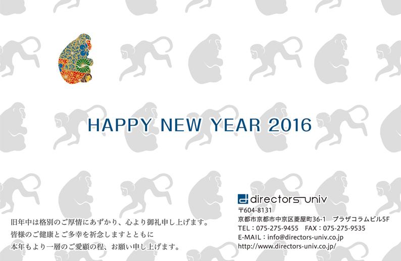 2016年年賀状