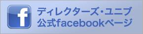 ディレクターズ・ユニブ 公式facebookページ