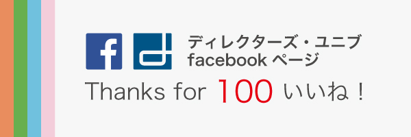 Thanks for 100 いいね!