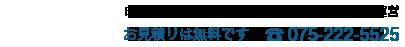 株式会社ディレクターズ・ユニブは京都の中心地、四条烏丸で「映像・WEB・印刷」の広報物の制作とイベントの企画運営を業務として行っています。