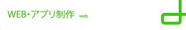 Web・アプリ制作