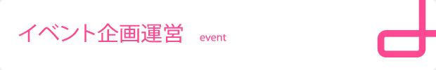 イベント企画運営
