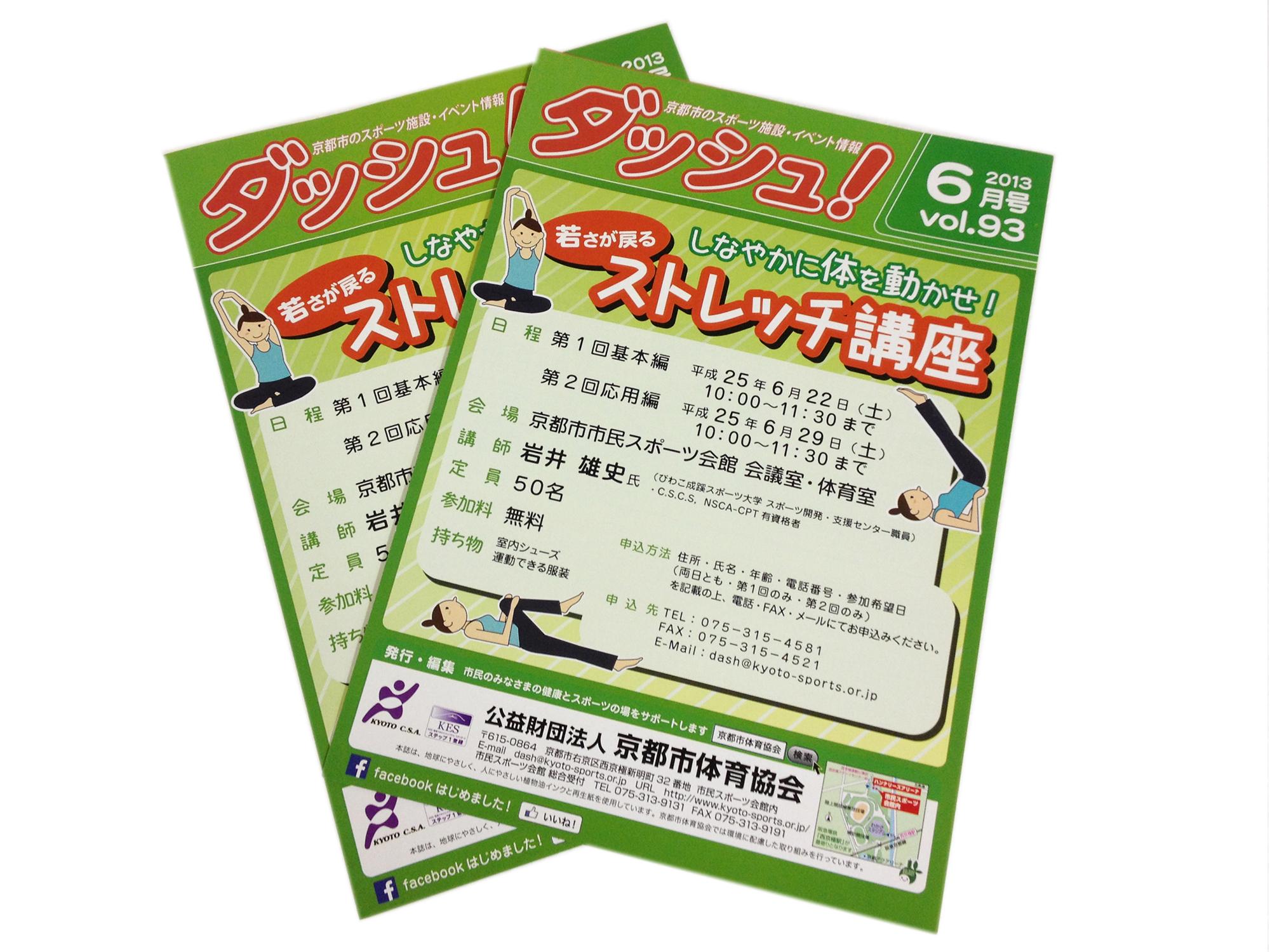 協会 京都 市 体育